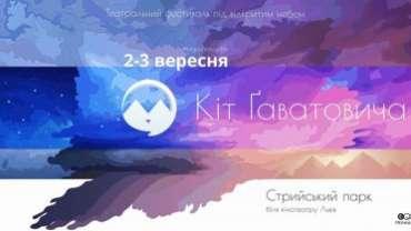 Кіт Ґаватовича – театральний фестиваль під відкритим небом